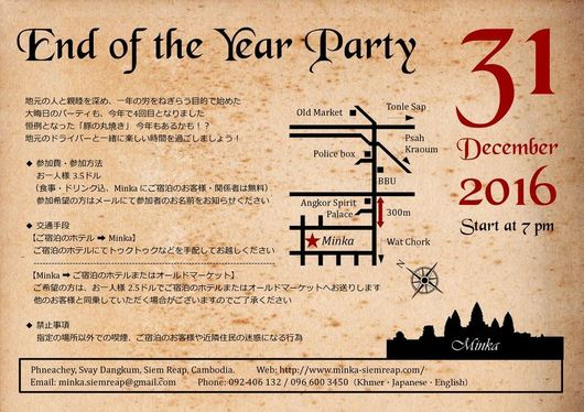 End of the Year Party2016_jp.jpg