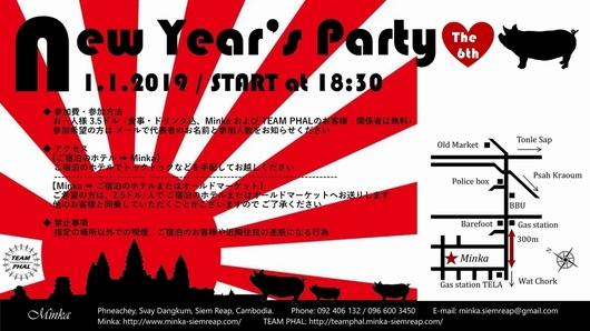 NewYearsParty2019-jp.jpg