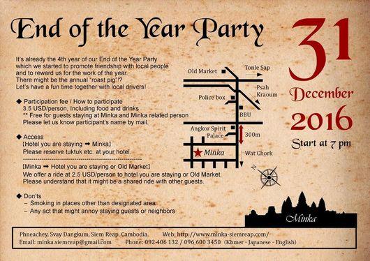 End of the Year Party2016_en.jpg