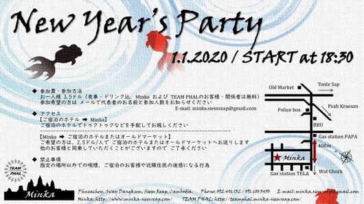 NewYearsParty2020_jp.jpg